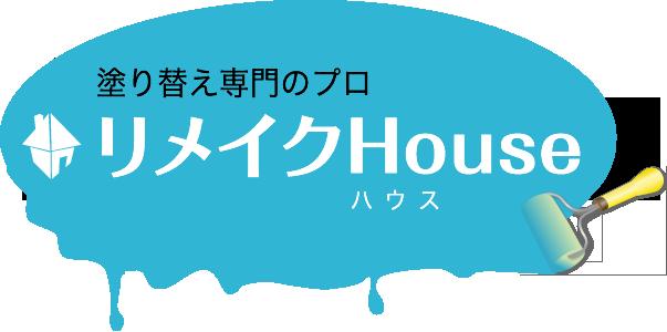 リメイクHouseハウス―宮原塗装工業