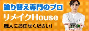 塗り替え専門のプロ:リメイクHouse 職人にお任せください!