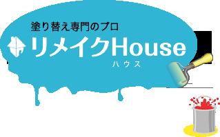 塗り替え専門のプロ「リメイクHouse」