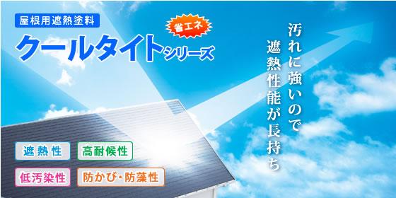 屋根用遮熱塗料 クールタイトシリーズ